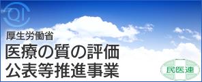 厚生労働省「医療の質の評価・公表等推進事業」【報告書】