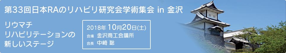 第33回日本RAのリハビリ研究会学術集会