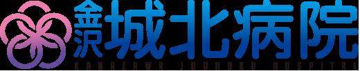 公益社団法人石川勤労者医療協会 城北病院