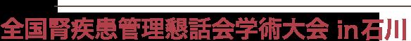 第44回全国腎疾患管理懇話会学術大会 in 石川