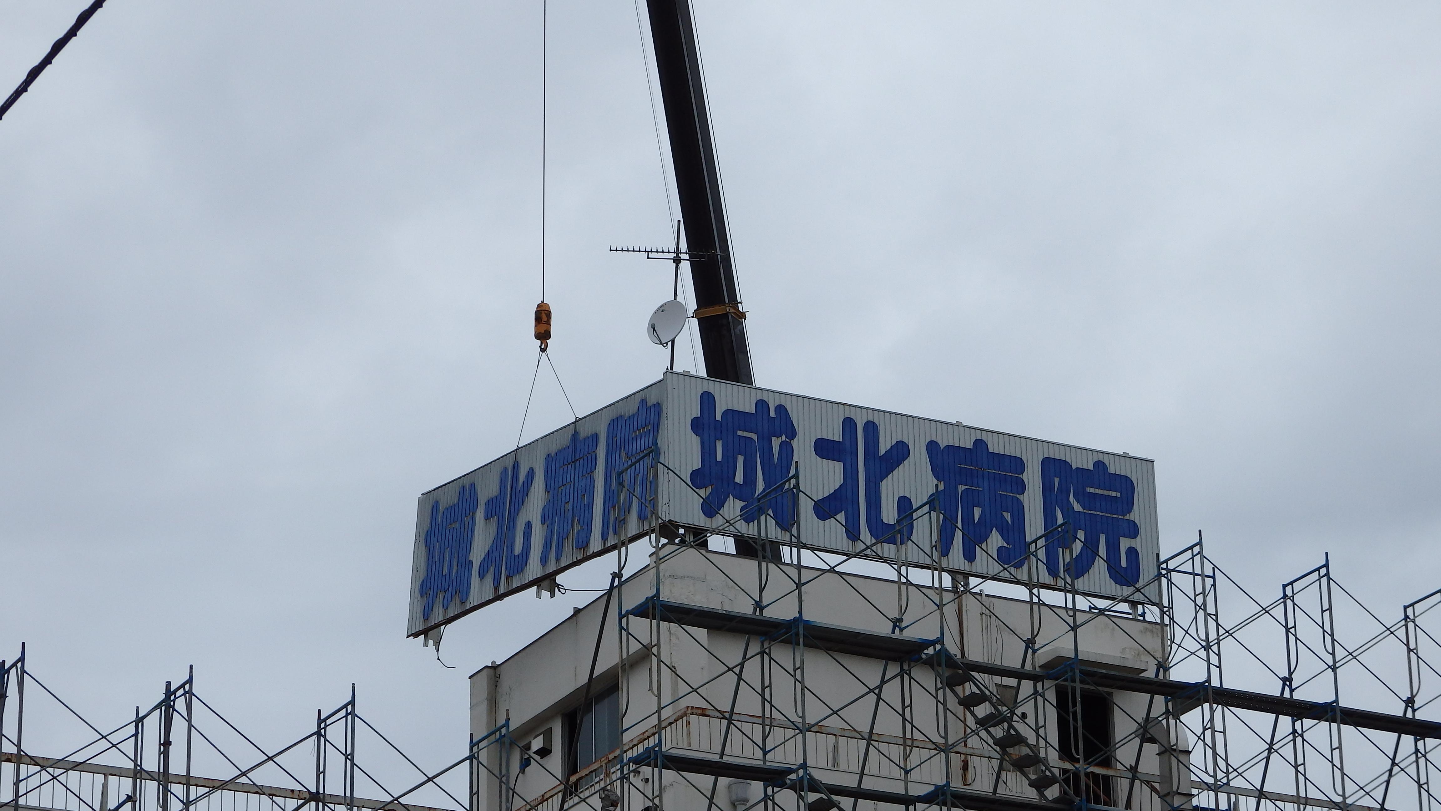 第4期工事 解体工事 〜看板取り外し〜