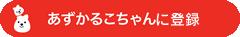 azukaru_regist