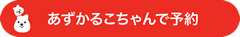 azukaru_reserve